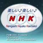 NHKlogo